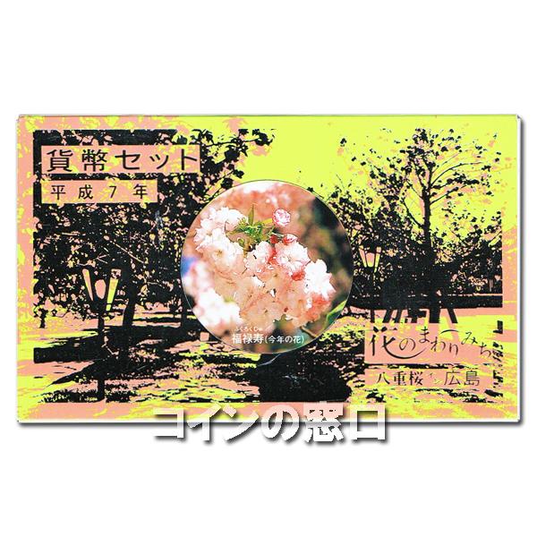 1995年花のまわりみち貨幣セット