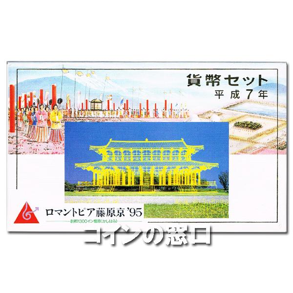 1995年ロマントピア藤原京貨幣セット