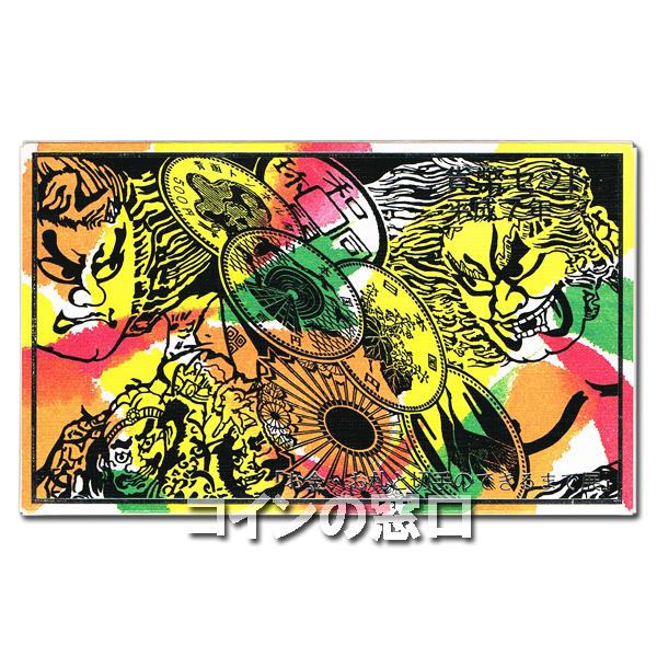 1995年お金と切手ができるまで展「弘前」貨幣セット