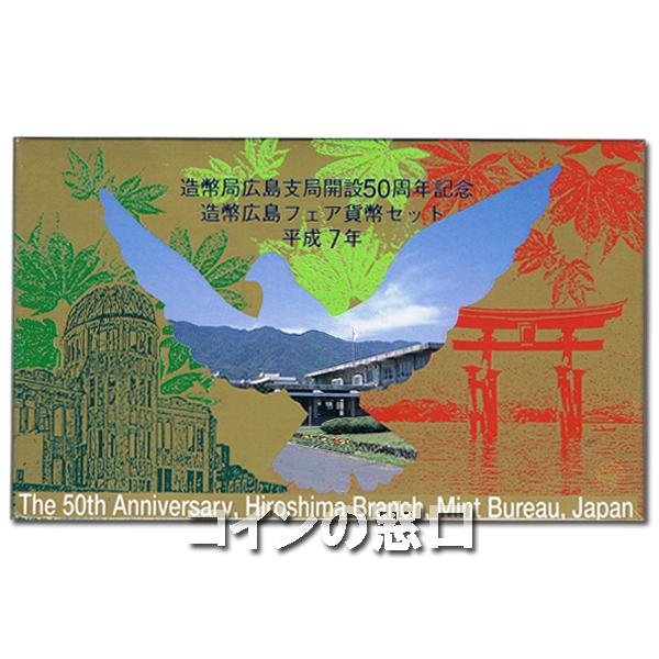 1995年造幣広島フェア貨幣セット
