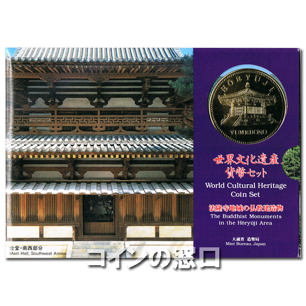 1995年世界文化遺産「法隆寺」貨幣セット
