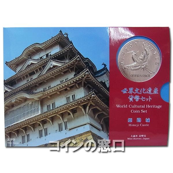 1995年世界文化遺産「姫路城」貨幣セット