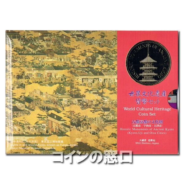 1995年世界文化遺産「古都京都」貨幣セット