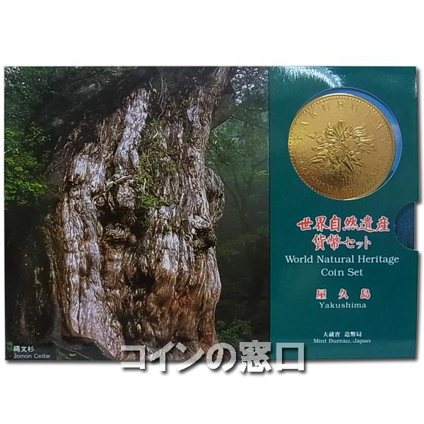 1995年世界自然遺産「屋久島」貨幣セット
