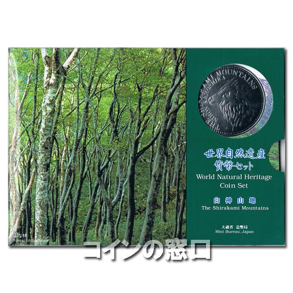 1995年世界自然遺産「白神山地」貨幣セット