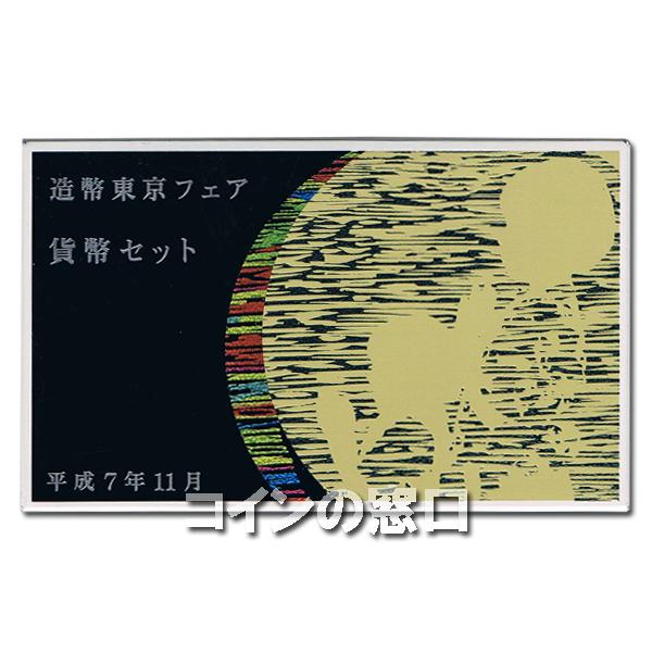 造幣東京フェア貨幣セット1995