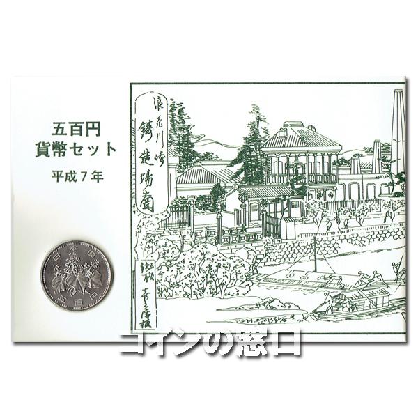 1995年観覧記念500円貨幣セット