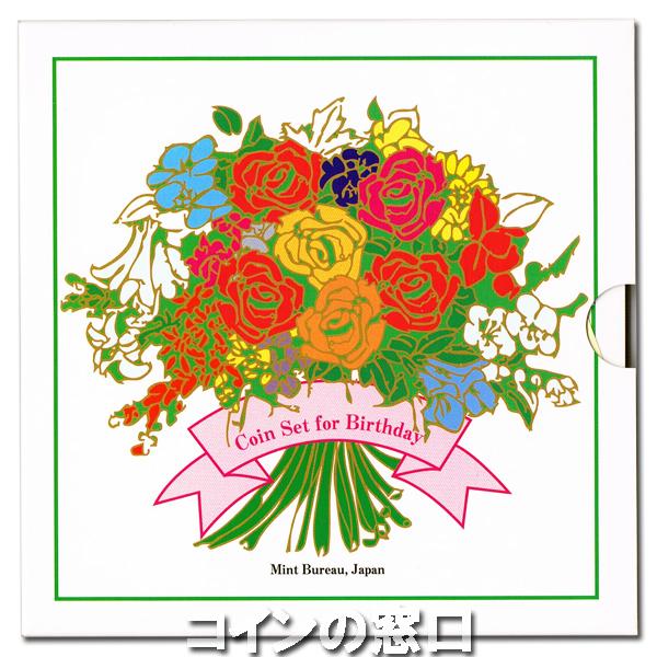 1995年誕生日記念 貨幣セット