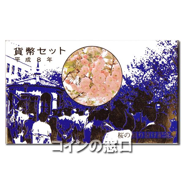 1996年桜の通り抜け貨幣セット