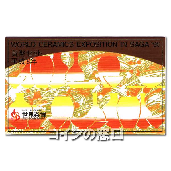 世界炎博(ジャパンエキスポ)貨幣セット1996