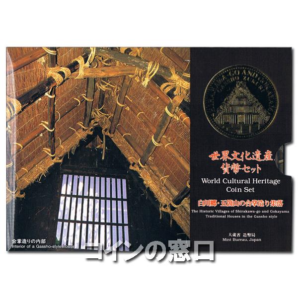 1996年世界文化遺産「白川郷」貨幣セット