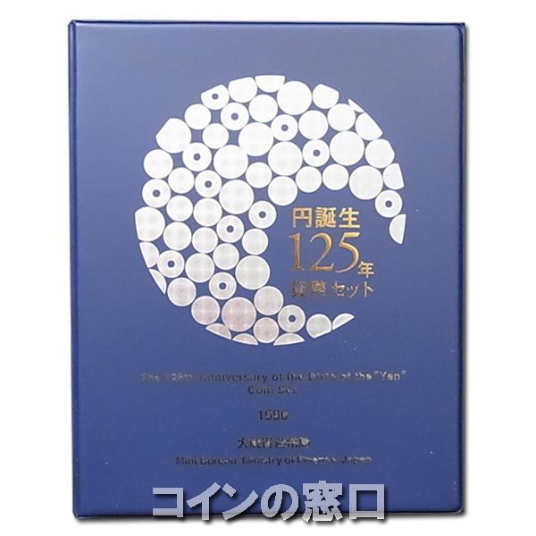 1996年円誕生125年貨幣セット