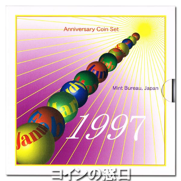 1997年記念日貨幣セット
