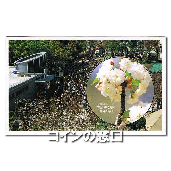 1997年桜の通り抜け貨幣セット