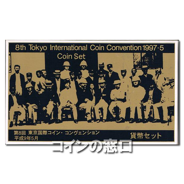 1997年TICC貨幣セット