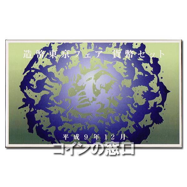 1997年造幣東京フェア貨幣セット