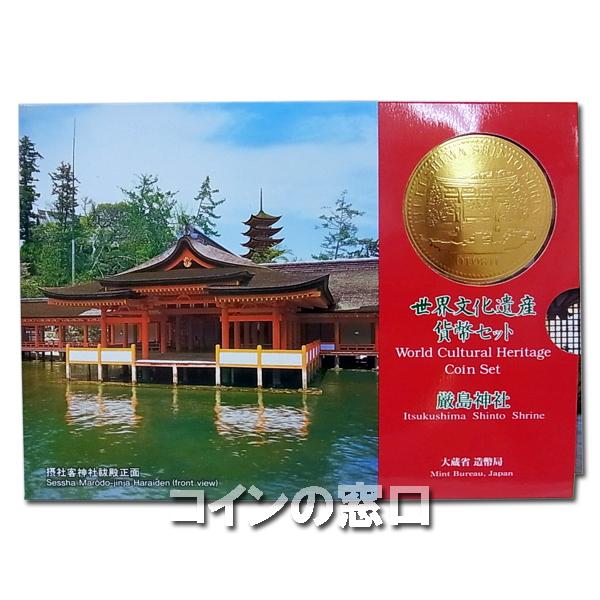 1998年厳島神社貨幣セット