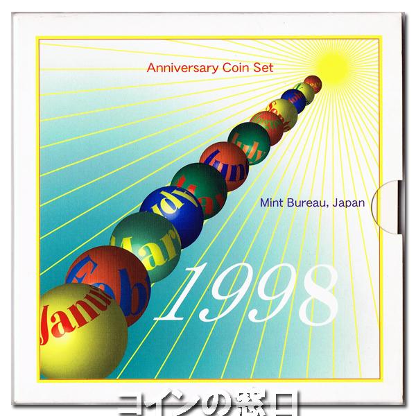 1998年記念日貨幣セット