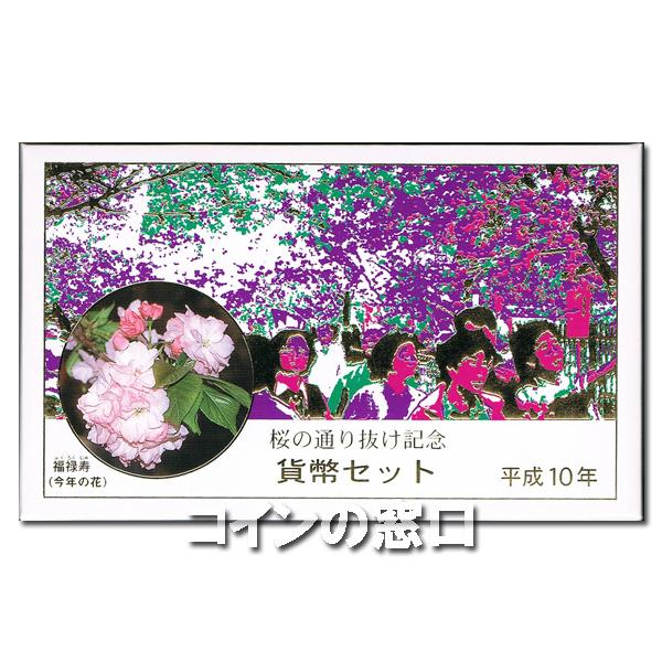 1998年桜の通り抜け貨幣セット