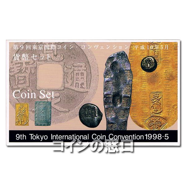 1998年TICC貨幣セット