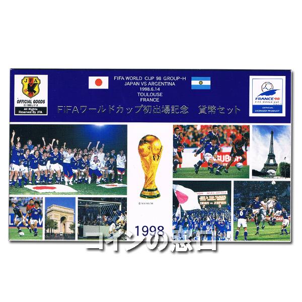 FIFAワールドカップ初出場記念 貨幣セット(対アルゼンチン)1998年平成10年