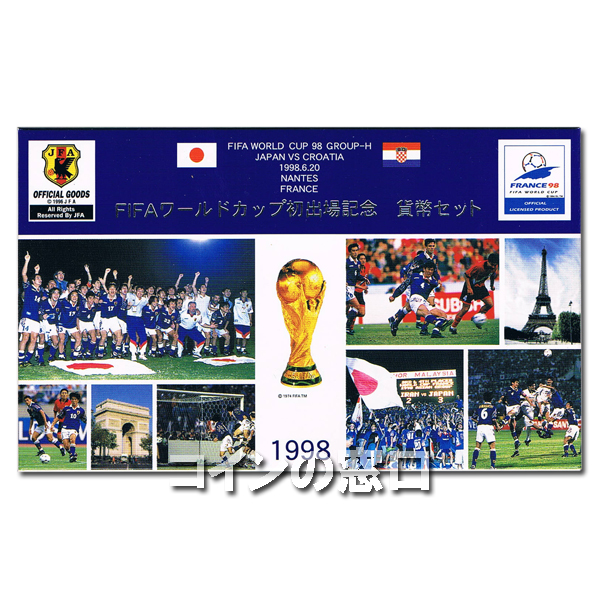 FIFAワールドカップ初出場記念 貨幣セット(対クロアチア)1998年平成10年