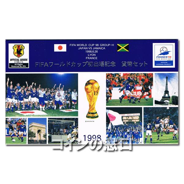 FIFAワールドカップ初出場記念 貨幣セット(対ジャマイカ)1998年平成10年