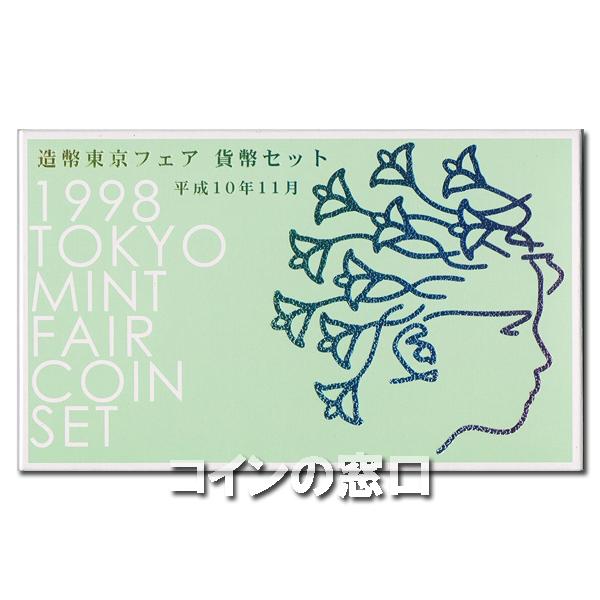 1999年造幣東京フェア貨幣セット