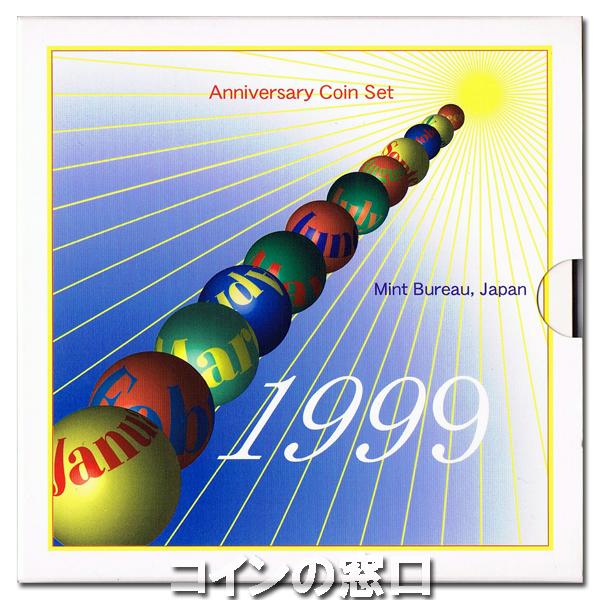 1999年記念日貨幣セット