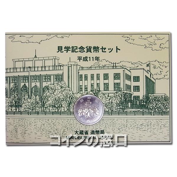 造幣局 見学記念貨幣セット「500円貨幣」 平成11年(1999年)