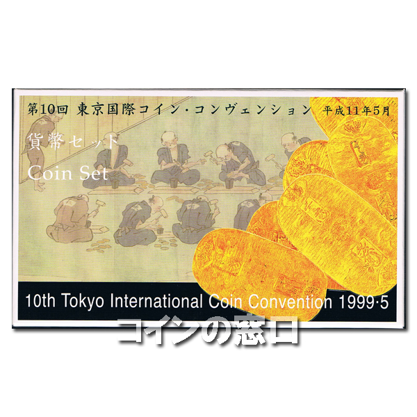 1999年TICC貨幣セット