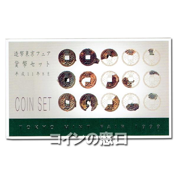 1999年造幣東京貨幣セット