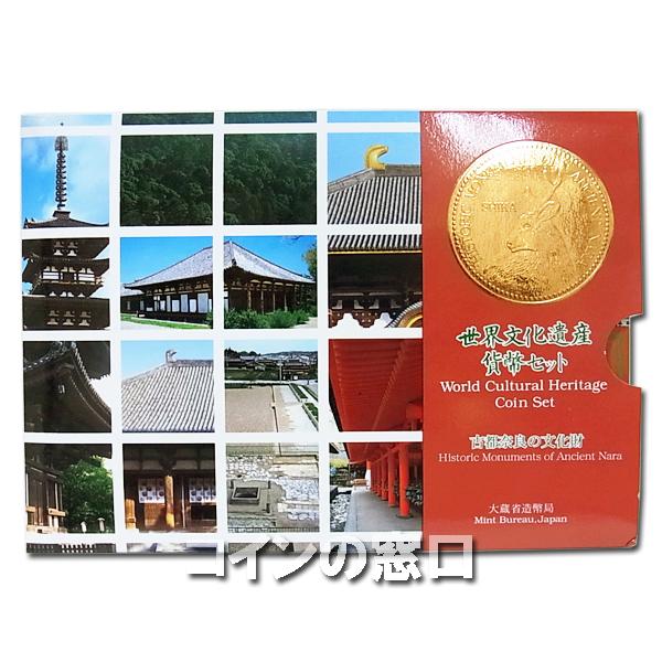 2000年古都奈良貨幣セット