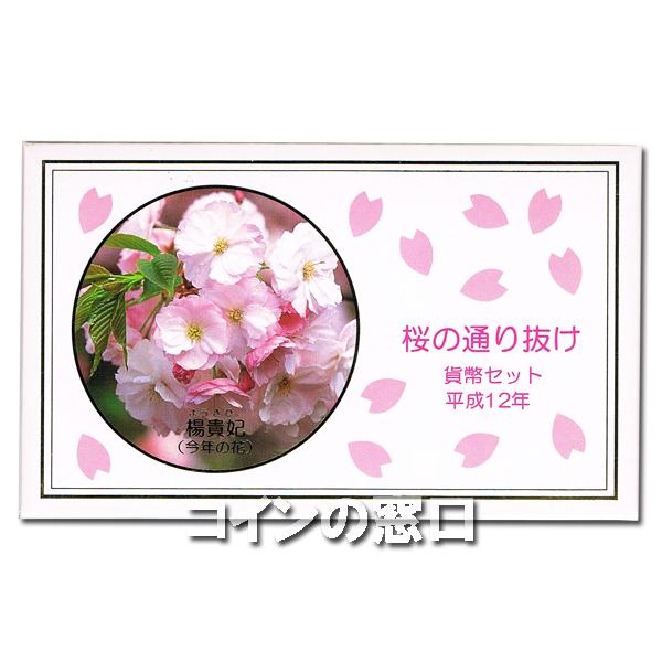 平成12年桜の通り抜け貨幣セット