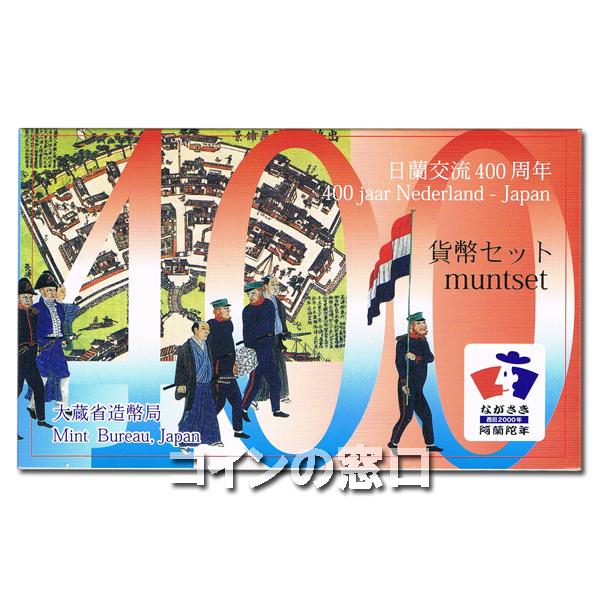 日蘭交流400周年貨幣セット2000年