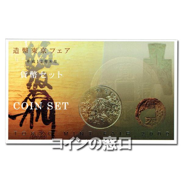 2000年造幣東京貨幣セット