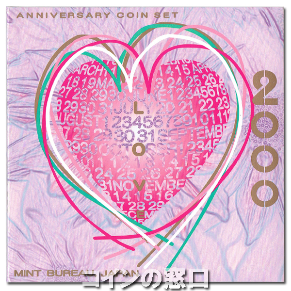 2000年記念日貨幣セット