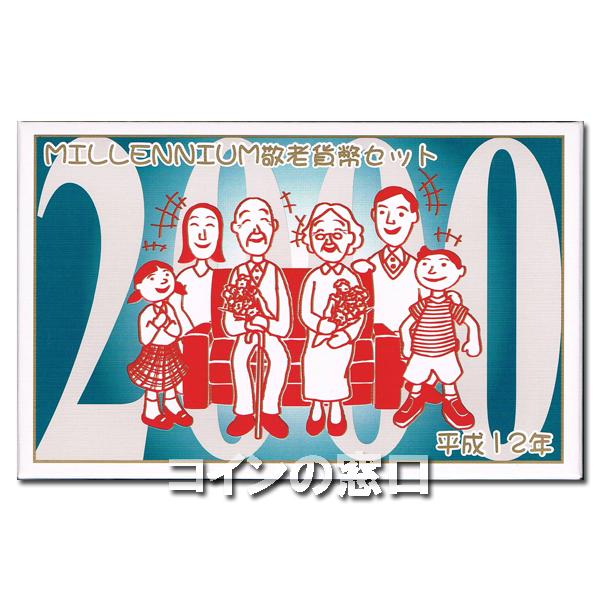 2000年敬老貨幣セット