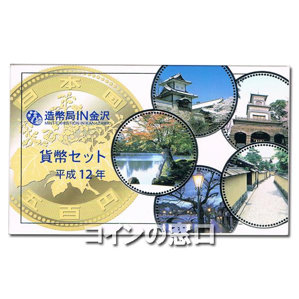 造幣局IN金沢貨幣セット2000年