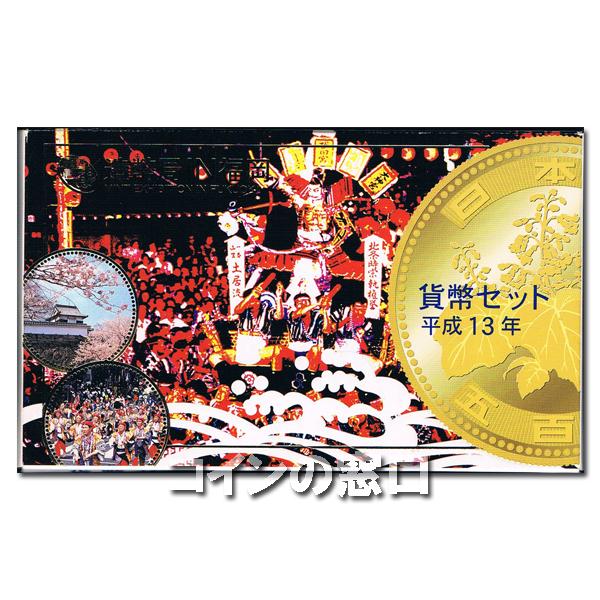 2001年造幣局IN福岡貨幣セット