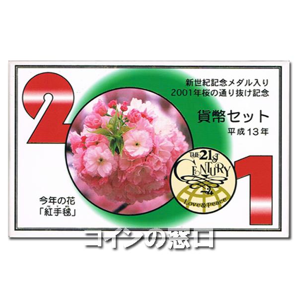 2001年桜の通り抜け貨幣セット