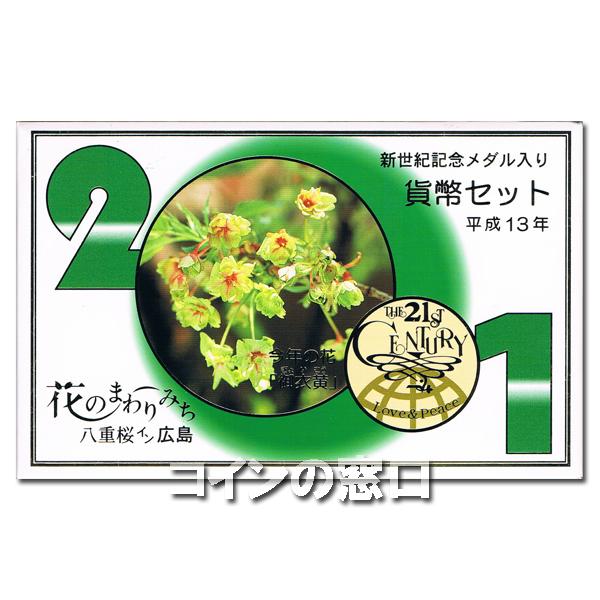 花のまわりみち貨幣セット2001