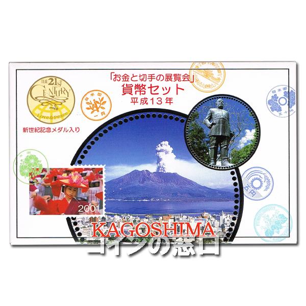 2001年お金と切手鹿児島貨幣セット