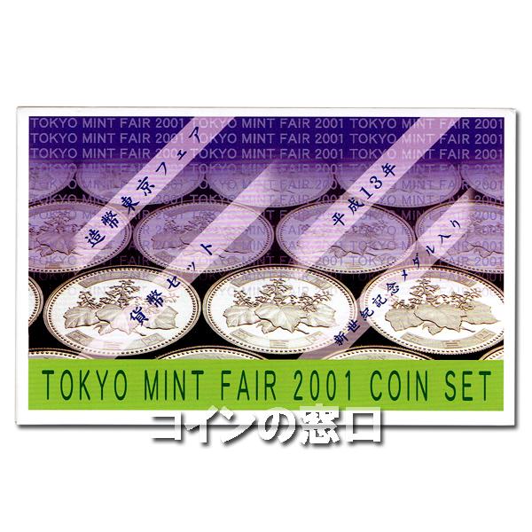 2001年造幣東京フェア貨幣セット