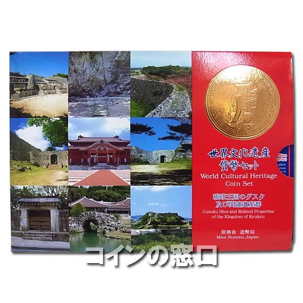 2001年沖縄貨幣セット