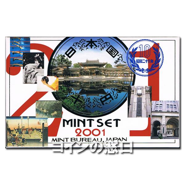 2001年通常ミントセット