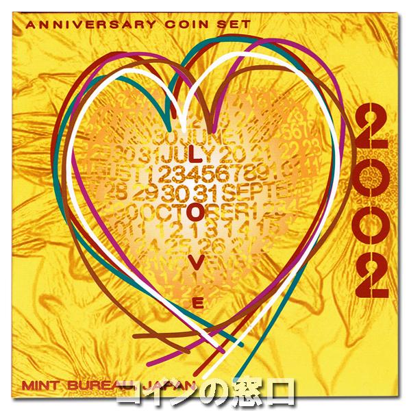 2002年記念日貨幣セット