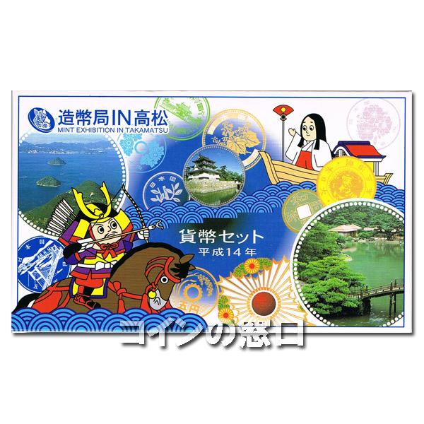 造幣局IN高松貨幣セット2002