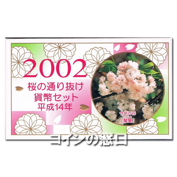 2002年桜の通り抜け貨幣セット