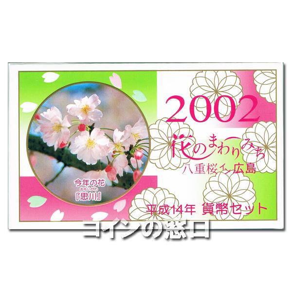 2002年花のまわりみち貨幣セット